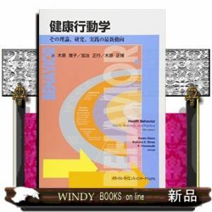 健康行動学  その理論、研究、実践の最新動向木原 雅子 / 出版社-メディカル・サイエンス・インターナショナル|windybooks