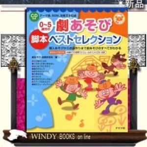 0〜5歳児の劇あそび脚本ベストセレクション|windybooks
