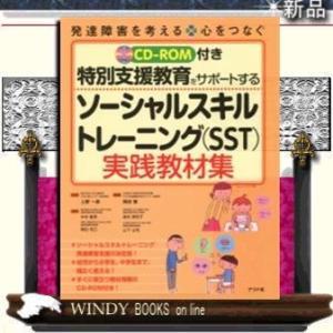 ソ−シャルスキルトレ−ニング(SST)実践教材集|windybooks
