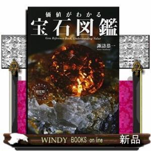 価値がわかる宝石図鑑 windybooks