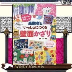 かんたん、楽しい!高齢者といっしょにつくる壁面かざり|windybooks