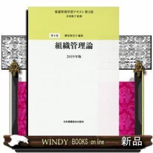 看護管理学習テキスト    4 / 出版社-日本看護協会出版会 windybooks