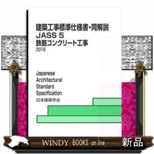 建築工事標準仕様書・同解説  JASS 5 2018 鉄筋コンクリート工事日本建築学会  5