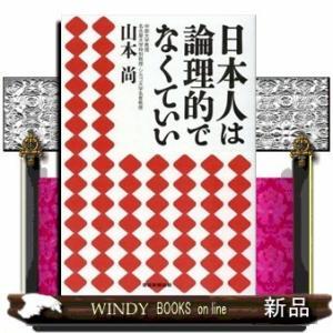 日本人は論理的でなくていい windybooks