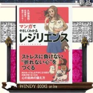 [内容]主人公の須藤玲紗は、広告代理店に転職したばかり。慣れない仕事や山のような業務量、そして厳しい...