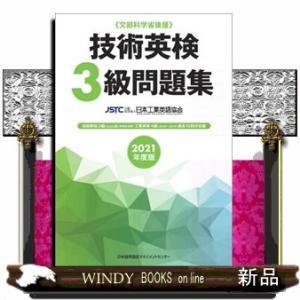 技術英検3級問題集 2021|windybooks