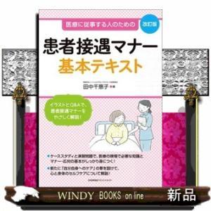 患者接遇マナー基本テキスト 改訂版 /|windybooks