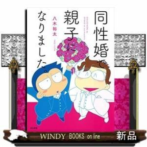 出版社  ぶんか社   著者  八木裕太   内容: ゲイカップルの養子縁組という形での同性婚。出会...