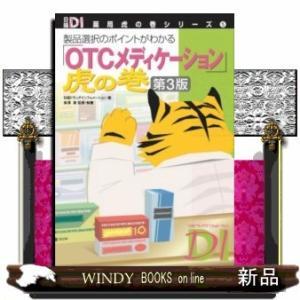 「OTCメディケーション」虎の巻製品選択のポイントがわかる 第3版 / windybooks