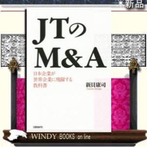 出版社  日経BPマーケティング   著者  新貝康司   内容: JTは大型M&Aで自身の組織や意...