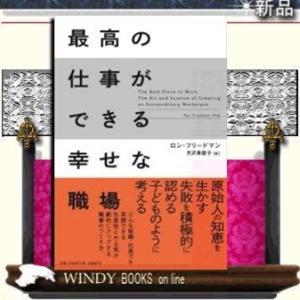 最高の仕事ができる幸せな職場    / 9784822251253 / 出版社-日経BP社
