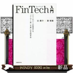 FinTech入門  テクノロジーが推進する「ユーザー第一主義」の金融革命 / 出版社-日経BP社