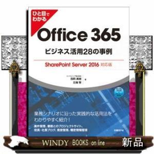内容:Office 365やSharePoint Serverを導入してはみたものの、あまりに高機能...