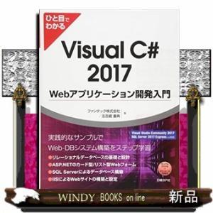 ひと目でわかるVisual C# 2017 Webアプリケーション開発入門 /