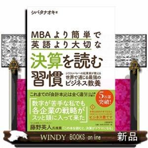 MBAより簡単で英語より大切な決算を読む習慣シバタ ナオキ / 出版社-日経BP