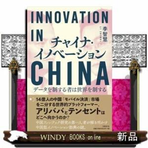 出版社  日経BPマーケティング   著者  李智慧   内容: 中国フィンテック研究の第一人者であ...