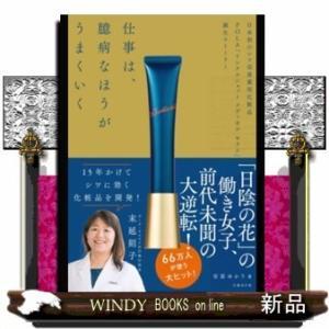 仕事は、臆病なほうがうまくいく 日本初のシワ改善化粧品 POLA「リンクルショット メディカル セラム」誕生ストーリー /|windybooks