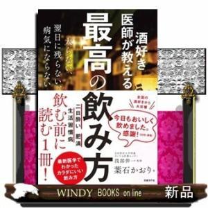 酒好き医師が教える最高の飲み方葉石かおり / 出版社  日経BPマーケティング   著者  葉石かお...