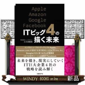 ITビッグ4の描く未来 Apple Amazon Google Faceb 日経BP社 小久保重信 単行本 中古の商品画像 ナビ