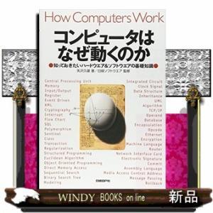 コンピュータはなぜ動くのか  知っておきたいハードウエア&ソフトウエアの基礎知識 / 出版社-日経B...