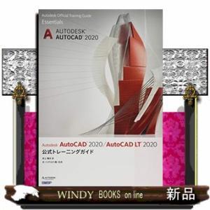 Autodesk AutoCAD 2020 / AutoCAD LT 2020公式トレーニングガイド