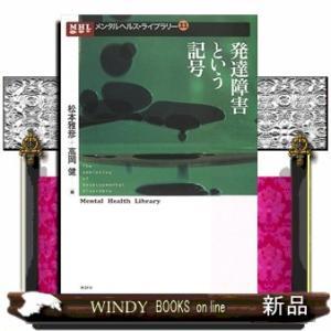 発達障害という記号 / 出版社-批評社 windybooks