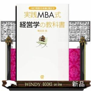 実践MBA式経営学の教科書 入社1年目から本当に役立つ!    / 9784827209716 / ...