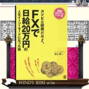 コンビニ店員だけど、FXで日給20万円の人生イージーモードになった話 / 出版社-ぱる出版