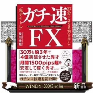ガチ速FX|windybooks