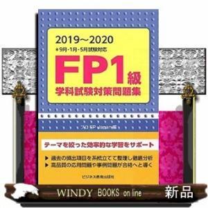 出版社  ビジネス教育出版社   著者  プロFP Japan   内容: 2019年9月/2020...