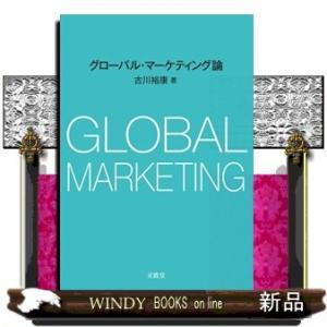 グローバル・マーケティング論