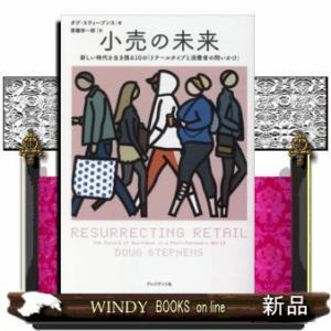 小売の未来|windybooks