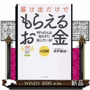 大図解届け出だけでもらえるお金井戸美枝 windybooks