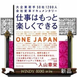 内容:ONE JAPAN--それは、大企業の若手有志が参加する日本初の団体だ。スーパースターではない...