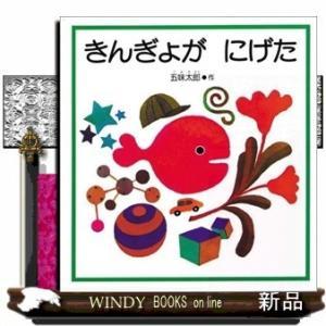きんぎょが  にげた / 鉢から逃げだした金魚は、カーテンのもようや花の中に隠れます。探し絵絵本の決定版。|windybooks