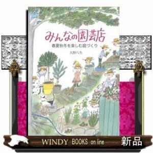 みんなの園芸店  春夏秋冬を楽しむ庭づくり|windybooks