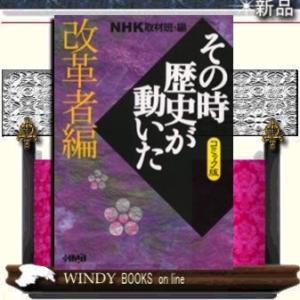 NHKその時歴史が動いた コミック版  改革者編|windybooks