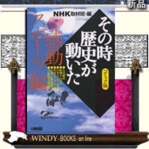 NHKその時歴史が動いた コミック版  感動スポーツ編|windybooks