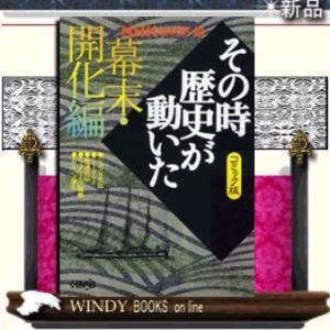 NHKその時歴史が動いた コミック版  幕末・開化編|windybooks