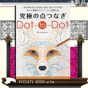 究極の点つなぎ Dot−to−Dot /|windybooks