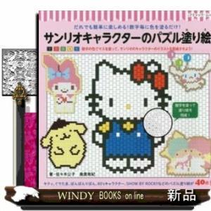 数字塗り絵 キャラクターの商品一覧 通販 Yahooショッピング