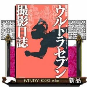 新資料解読 ウルトラセブン撮影日誌円谷プロダク...の関連商品9