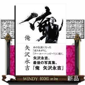 俺 矢沢永吉 The  of E.Yazawa  History|windybooks