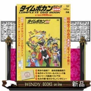 DVD  タイムボカンシリーズ全最終回|windybooks