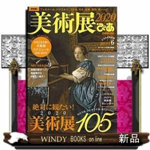 美術展ぴあ  絶対に観たい!全国の美術展105  2020|windybooks