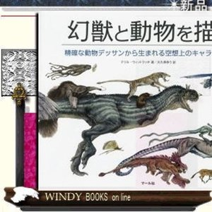 幻獣と動物を描く|windybooks