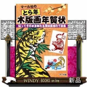 マール社のとら年木版画年賀状  貼ってそのまま彫れる薄紙使用|windybooks
