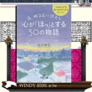 夜、眠る前に読むと心が「ほっ」とする50の物語    / 西沢泰生  著 - 三笠書房|windybooks