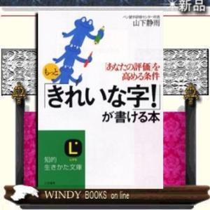 もっと「きれいな字!」が書ける本    / 山下静雨  著 - 三笠書房
