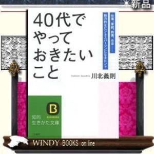 BUSINESS  「40代」でやっておきたいこと    / 川北義則  著 - 三笠書房